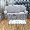 Комплект чехлов для мягкой мебели Жаккард уголки крем