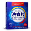BioAqua Concentrated Laundry Formula салфетки для стирки белья, 40шт (под заказ)