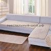 Комплект дивандеков на диван 1295-04 Размер   90/150-2шт и 90/210