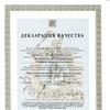 Сертификаты,дипломы и декларации соответствия от производителя.