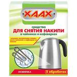 Cредство для удаления накипи и солевых отложений для чайников и кофеварок (5 пакетиков) ХААХ