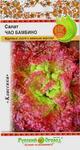 Чао Бамбино лист салат (НК)