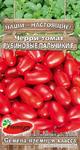 Черри Рубиновые Пальчики F1 томат (Премиум)