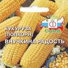 Внучкина радость попкорн кукуруза (Седек)