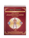 Сбор № 15 При тромбофлебите, тромбозе и варикозном расширении вен, фильтр-пакеты