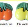 Пуговица детская Вишня сборная Размер: 12х12 мм