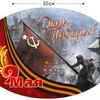 """Наклейка """"Знамя Победы"""" 20x30 см №888"""