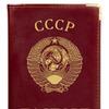 Обложка на паспорт с тиснением герба СССР - ностальгический атрибут для сохранности паспорта №301