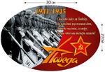 """Наклейка """"1941 - 1945"""" 20x30 см №886"""