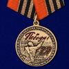 """Медаль """"75 лет Победы в Великой Отечественной войне"""" №2061А"""