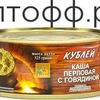 КУБ Каша перловая с говядиной 325 гр