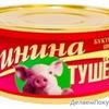 КУБ Свинина тушеная 325 гр