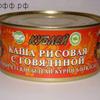 КУБ Каша рисовая с говядиной 325 гр