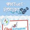 Фитнес-йогурт(Россия)