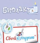 Биолакт(Россия)