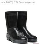 мод.140 У (НТП), Сапоги мужские