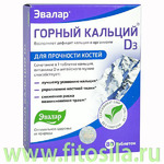 Горный кальций® D3 - БАД, № 80 табл. х 0,84 г, блистер