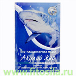 """Акулий жир с Гинкго билоба маска БИО-плацентарная для лица от сосудистых звездочек, точек, паучков, 10 мл, """"Акулья сила"""""""
