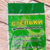 Стельки универсальные (антибактериальные) №СТ50 (2/109)