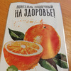 1 шт Молочный коктейль «На Здоровье!», 14г апельсин