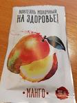 10 шт Молочный коктейль «На Здоровье!», 14г манго