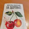 1 шт Молочный коктейль «На Здоровье!», 14г