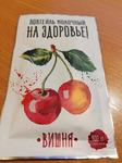 11 шт Молочный коктейль «На Здоровье!», 14г