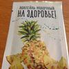 2 шт Молочный коктейль «На Здоровье!», 14г