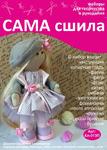 Набор для создания текстильной куклы ТМ Сама сшила Кл-013П