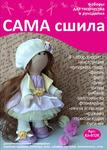 Набор для создания текстильной куклы ТМ Сама сшила Кл-012К