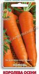 Морковь Королева осени (ЦП)