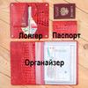 Паспорт обложка кожа