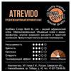ATREVIDO (Arabica 100%)  тонкий помол 500 гр