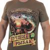 Натуральная футболка с надписью «Лучший рыбак».  В такой сам Бог велел принести домой много рыбы №132