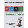 Грамматика английского языка (DVD). 3-6 лет