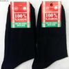 Мужские носки «Белорусский 100% хлопок»