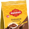 Пряники «Яшкино» «Шоколадные», 350 гр. штучно