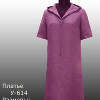 Платье У- 614, размер 46-56. НОВИНКА!