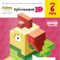 Тетрадь «Реши-пиши. Кубометрия 3D» ( Предзаказ до 15.04.)