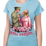 """Хлопковая футболка с ярким принтом """"Жена офицера""""  № 191 ОСТАТКИ СЛАДКИ!!!!"""