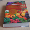 Книга Энциклопедия садовода-огородника, 798 стр.!