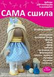 Набор для создания текстильной куклы ТМ Сама сшила Кл-022П