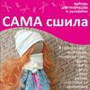 Набор для создания текстильной куклы ТМ Сама сшила Кл-019К