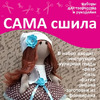Набор для создания текстильной куклы ТМ Сама сшила Кл-018П