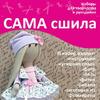 Набор для создания текстильной куклы ТМ Сама сшила Кл-017Пб