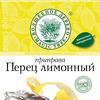 """Приправа """"Перец лимонный"""" 50 гр."""