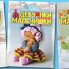 Журнал Девчонки-мальчишки школа ремесел