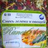 Смесь зелени и овощей ( 0,4 кг)