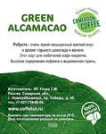GREEN ALCAMACAO (Robusta 100%), 300г (зерна без обжарки!!!)