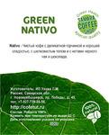 GREEN NATIVO (Robusta 100%), 300г. (зерна без обжарки!!!)